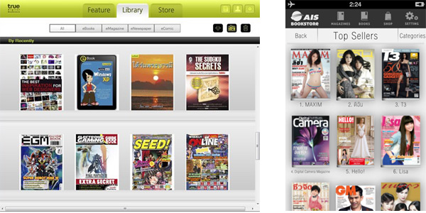 True Digital Bookstore และ AIS Bookstore