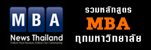 MBA News Thailand