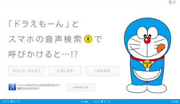 Photo of Google Voice Search กับ Doraemon รางวัล Bronze Award AdFest Award 2013