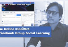 Photo of เปลี่ยน Facebook Group เป็น Course Online แบบบ้านๆ ด้วย Social Learning Type