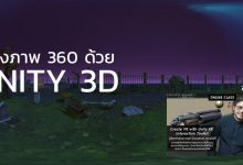 Photo of Unity 3D กับเทคนิคการทำ 360 Photo ด้วย Cube Map Real-Time Render